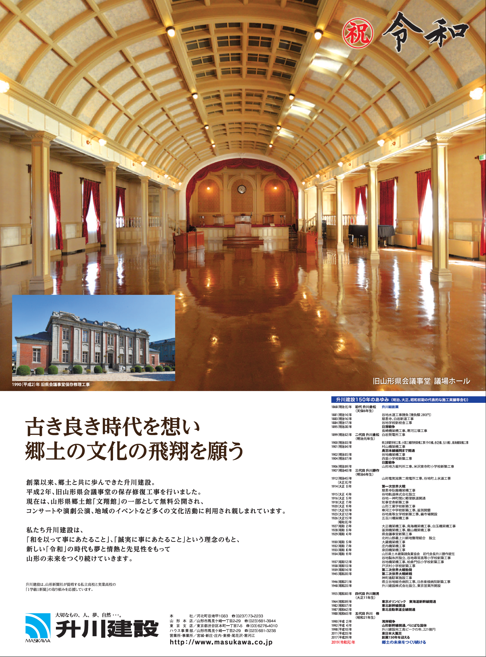 令和元年5月20日 山形新聞.png