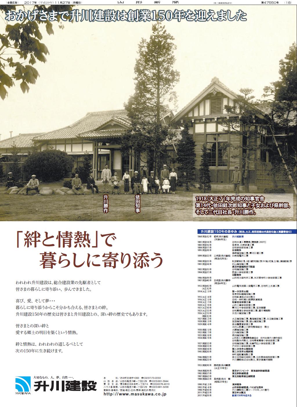 山形新聞3.png