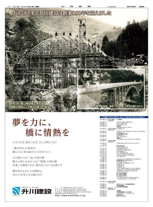 山形新聞2.jpg