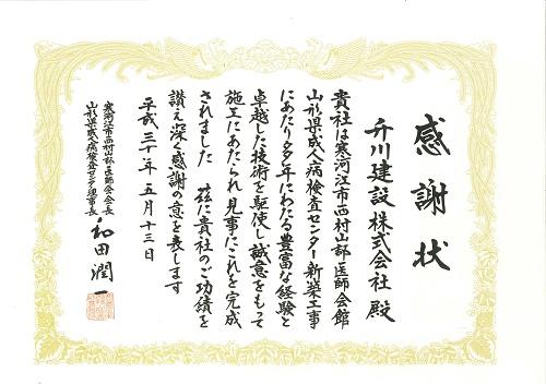 感謝状(成人病センター).jpg