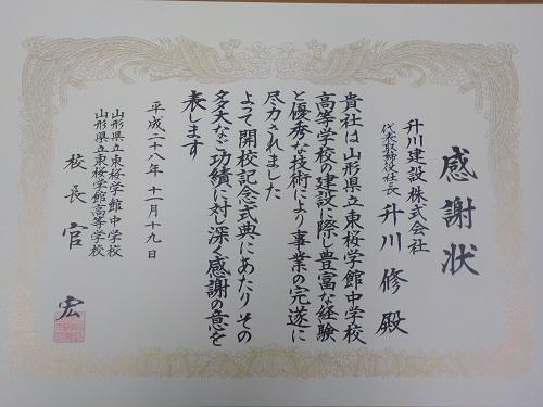 東桜学館1.JPG