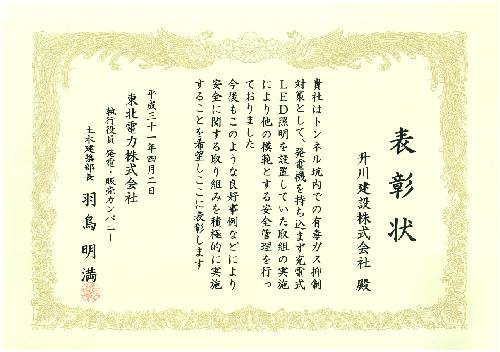 沼山発電所 表彰状.png