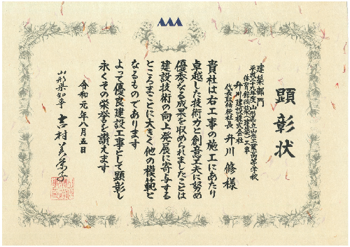 知事顕彰 賞状.png