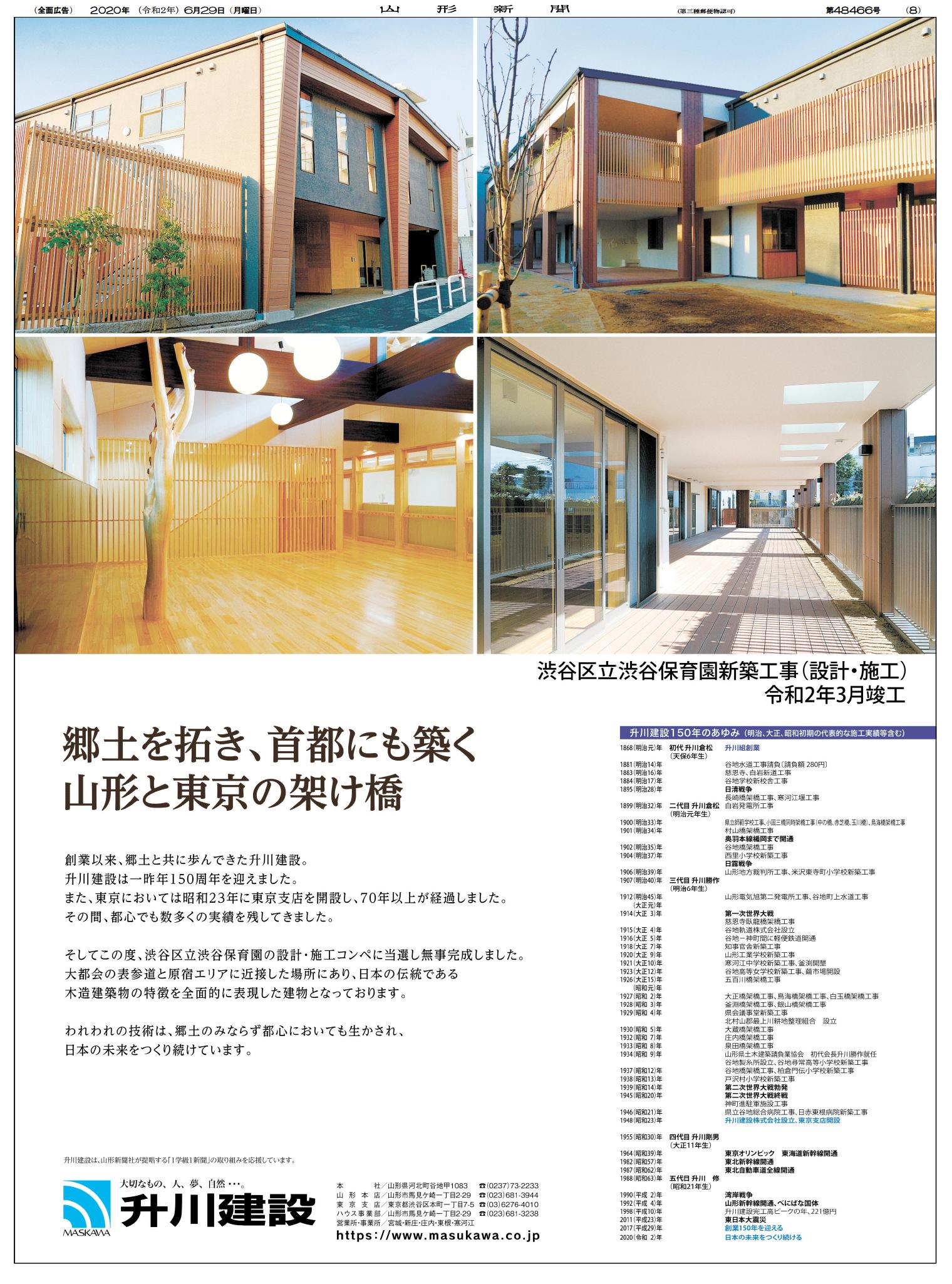 令和2年6月29日 山形新聞.png