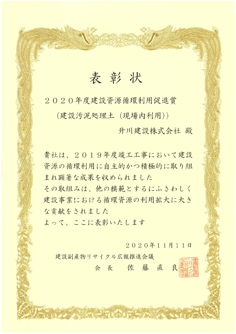 建設資源循環利用促進賞.png