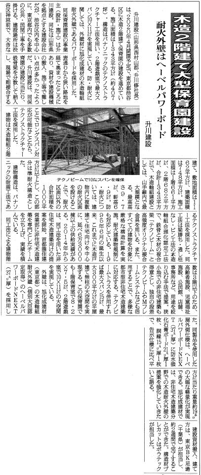 木材新聞.png