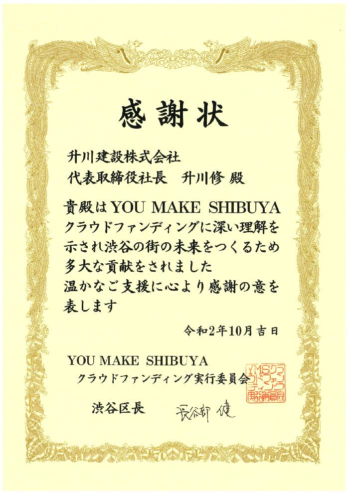 渋谷クラウドファンディング感謝状.png