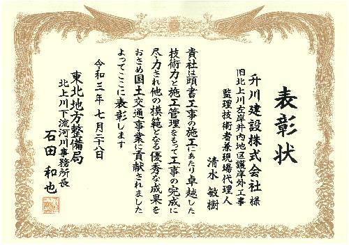 表彰状(北上川下流河川事務所)500.png