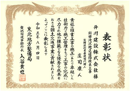 表彰状(磐城国道)500.png